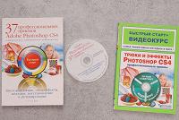 Отдается в дар Книги по фотошопу + диск.