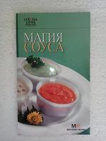 Отдается в дар Журналы на разные кулинарные темы