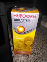 Отдается в дар Нурофен детский