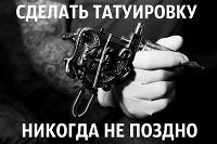 Отдается в дар Сертификаты на 1000 рублей в тату-салон