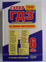 Отдается в дар ГДЗ 6кл
