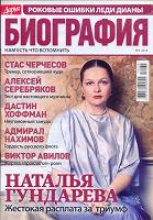 Отдается в дар журнал Дарья Биография №9 2018