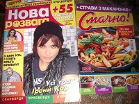 Отдается в дар Журнали