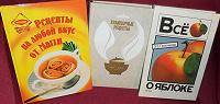Отдается в дар Три книги по кулинарии