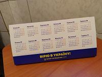 Отдается в дар Календарь настольный 2019 г.
