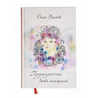 Отдается в дар Ольга Валяева «Предназначение быть женщиной»