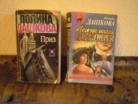 Отдается в дар Полина Дашкова