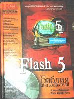 Отдается в дар Flash 5. Библия пользователя