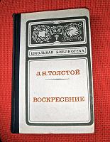 Отдается в дар Л.Н. Толстой «Воскресенье»