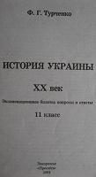 Отдается в дар учебник, по истории, украинский язык