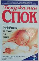 Отдается в дар Книга «Ребёнок и уход за ним» Бенджамин Спок