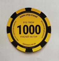 Отдается в дар 1000 ру