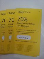 Отдается в дар Яндекс такси, 70% скидки на 3 поездки