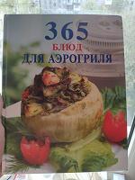 Отдается в дар Книга «Рецепты для Аэрогриля»