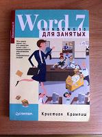 Отдается в дар К Крампиш Word7 Windows 95 для занятых