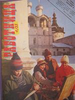 Отдается в дар Журнал Работница №4 1988