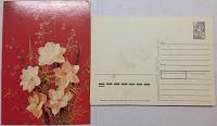 Отдается в дар Почтовые открытки с цветами и без (СССР)