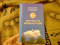 Отдается в дар Книга Шакти Гавэйн «Творческая визуализация»