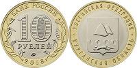 Отдается в дар Монета 10 рублей 2018 г. Курганская обл.