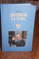 Отдается в дар Книга Дипломатия В.В. Путина