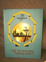 Книга стихов для детей
