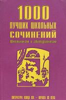Отдается в дар 1000 сочинений. Литература конца XIX — начала XX века