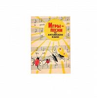 Отдается в дар Книга Игры — песни на английском языке