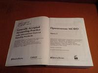 Отдается в дар Книга «Применение МСФО» финансистам