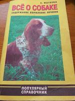 Отдается в дар Книга «Все о собаке» Е. Фатеева