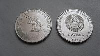 Отдается в дар Монета 1 рубль 2018 Приднестровье. Гребля на байдарках.