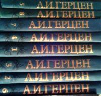 Отдается в дар А. И. Герцен. Собрание сочинений в 8 томах (комплект из 8 книг)
