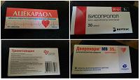 Отдается в дар Лекарства: ацекардол, биспоролол, триметазидин, депренорм