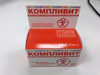 Отдается в дар Витамины Компливит 60 шт.