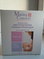 Отдается в дар Бюстгальтерные прокладки для кормящих мам