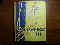 Отдается в дар Книга «Пионерский музыкальный театр»