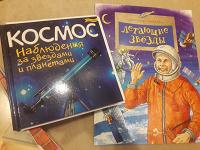 Отдается в дар Детям о космосе