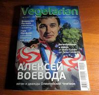 Отдается в дар Журнал Vegetarian