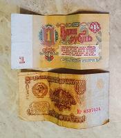 Отдается в дар Боны советские