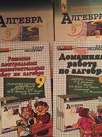 Отдается в дар Алгебра 9 класс