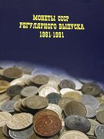 Отдается в дар Альбом для монет погодовки СССР