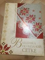Отдается в дар Вышивка по вязаной сетке