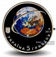 Отдается в дар 5 гривен Украины.