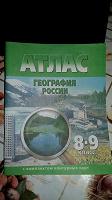 Отдается в дар Атлас география 8-9 класс