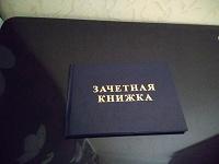 Отдается в дар Зачётная книжка (пустая)