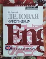 Отдается в дар Пособия по английскому для разных уровней