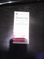 Отдается в дар Лекарство Димексид