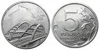 Отдается в дар Монета Крымский мост