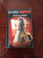 Отдается в дар Наталья Андреева «Муж за алиби»