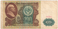 Отдается в дар 100 рублей 1991