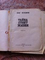 Отдается в дар Зуфар Фаткудинов «Тайна стоит жизни»